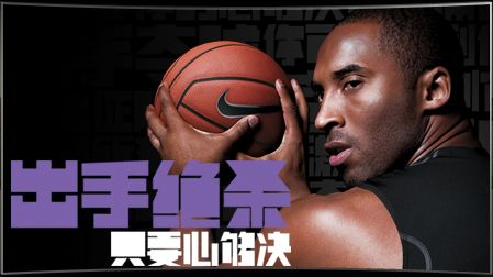 if you really want it Kobe 励志广告.jpg