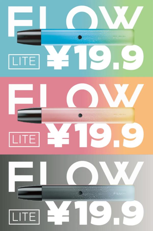 福禄Flow Lite电子烟.png