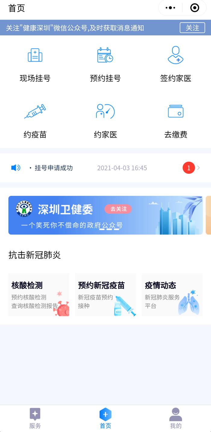 深圳新冠疫苗接种预约1.png