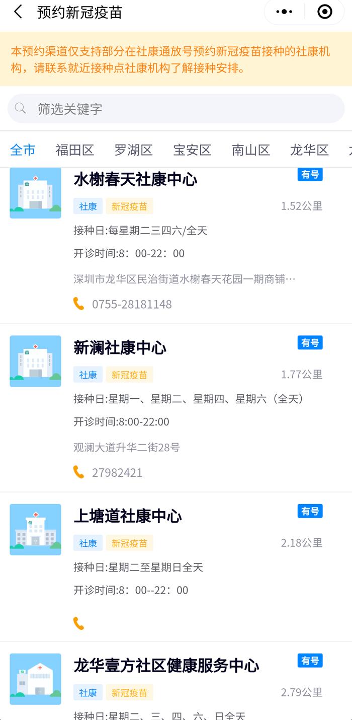 深圳新冠疫苗接种预约2.png